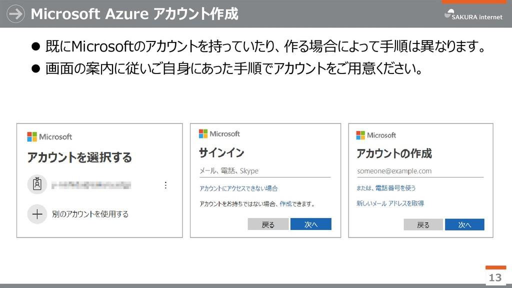 Microsoft Azure アカウント作成 ⚫ 既にMicrosoftのアカウントを持って...