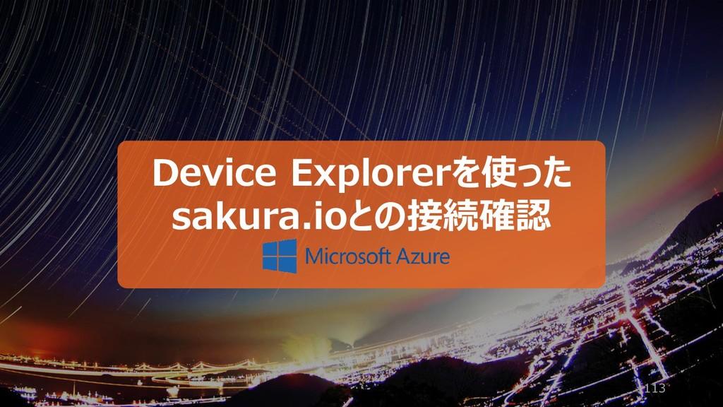 113 Device Explorerを使った sakura.ioとの接続確認