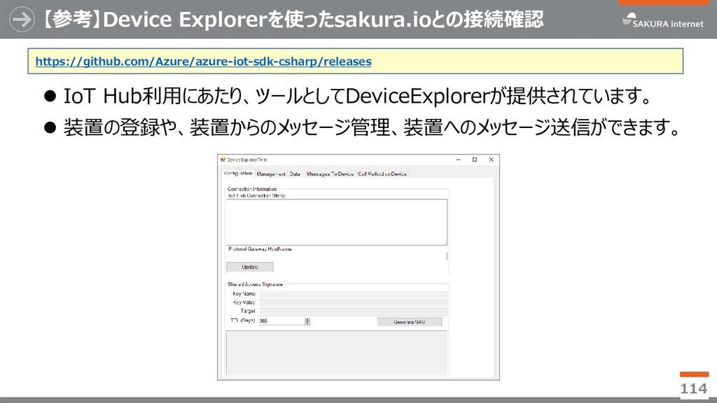 【参考】Device Explorerを使ったsakura.ioとの接続確認 114 ⚫ Io...