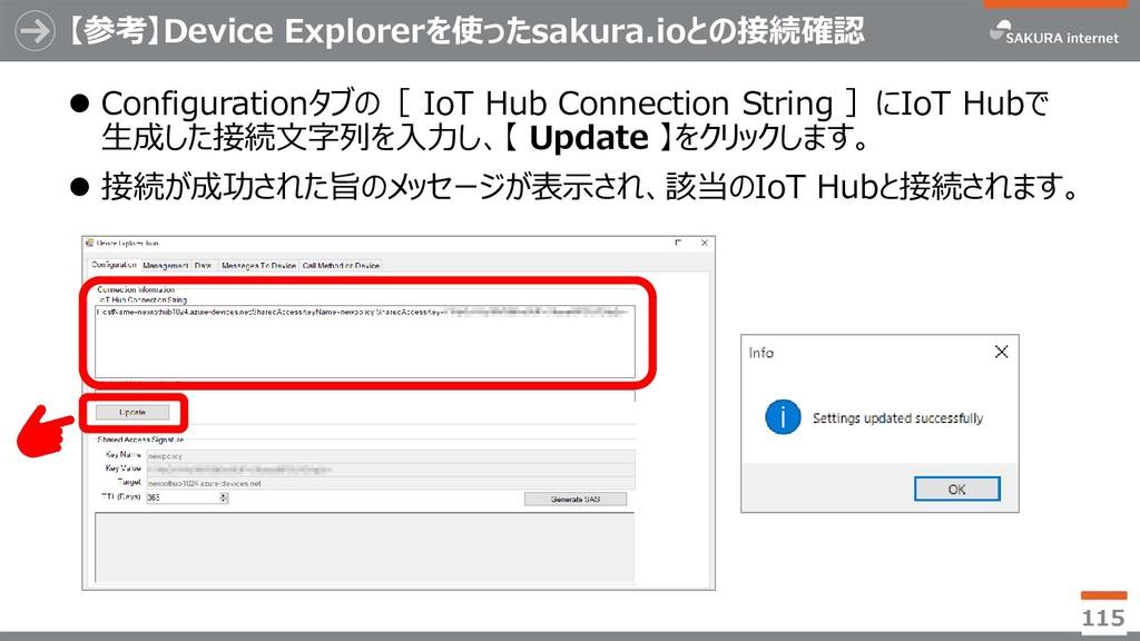 【参考】Device Explorerを使ったsakura.ioとの接続確認 115 ⚫ Co...