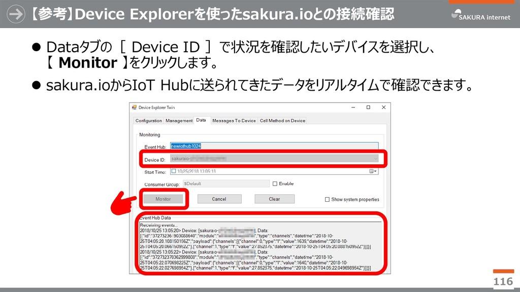 【参考】Device Explorerを使ったsakura.ioとの接続確認 116 ⚫ Da...