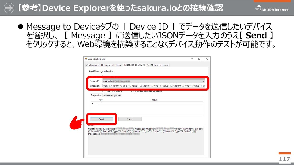 【参考】Device Explorerを使ったsakura.ioとの接続確認 117 ⚫ Me...