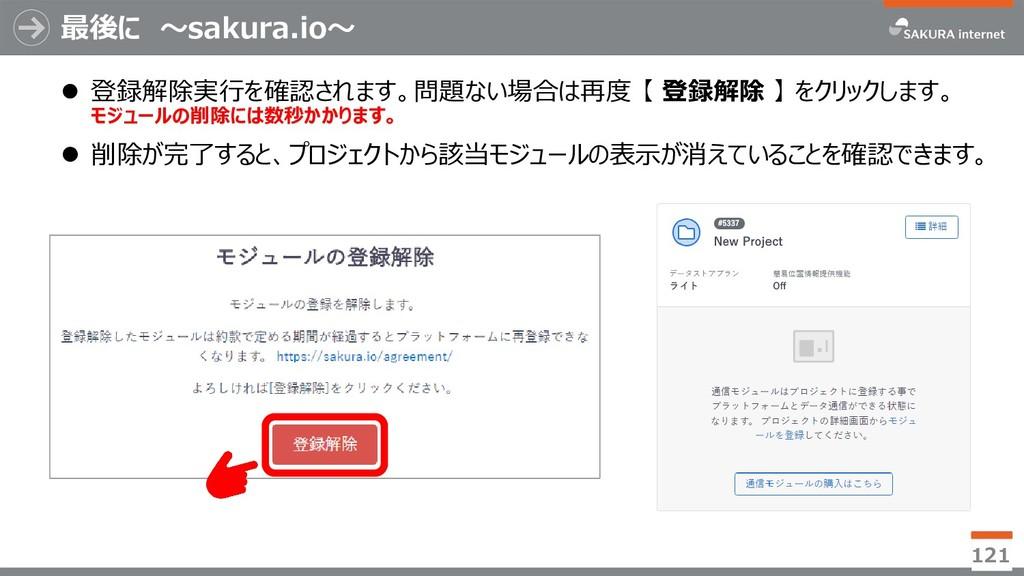 最後に ~sakura.io~ ⚫ 登録解除実行を確認されます。問題ない場合は再度 【 登録解...