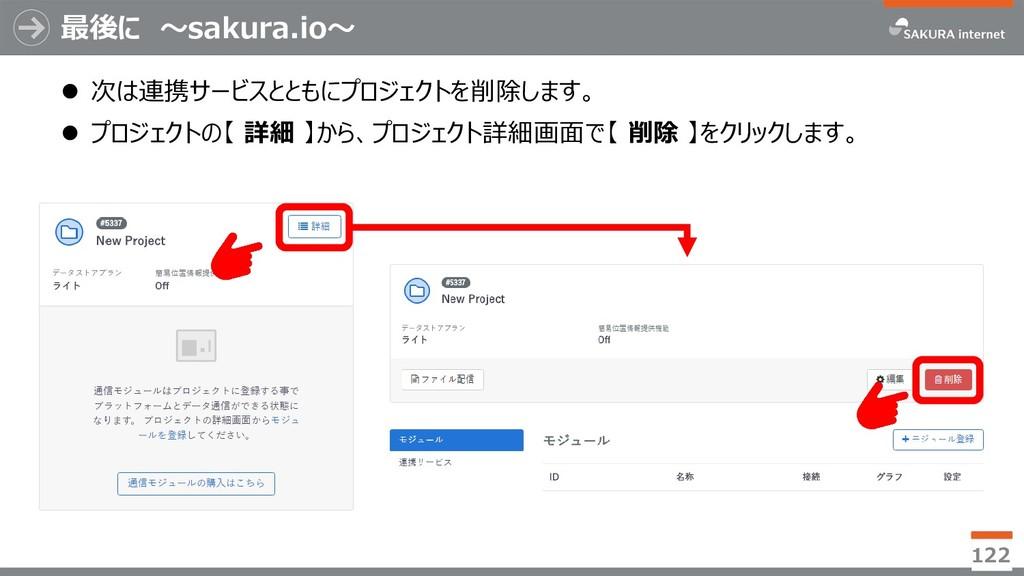 最後に ~sakura.io~ ⚫ 次は連携サービスとともにプロジェクトを削除します。 ⚫ プ...