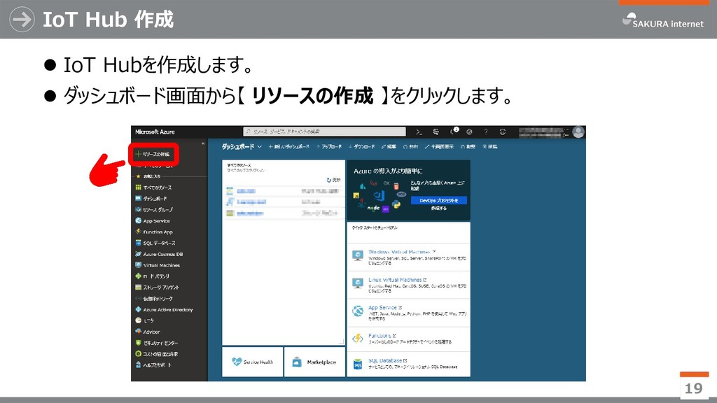 IoT Hub 作成 ⚫ IoT Hubを作成します。 ⚫ ダッシュボード画面から【 リソース...