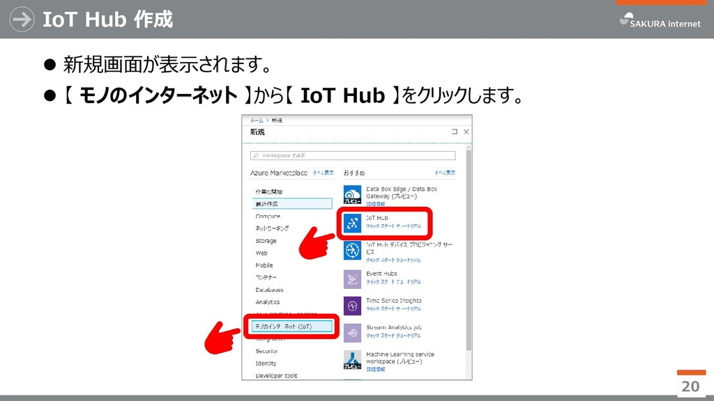 IoT Hub 作成 ⚫ 新規画面が表示されます。 ⚫ 【 モノのインターネット 】から【 I...