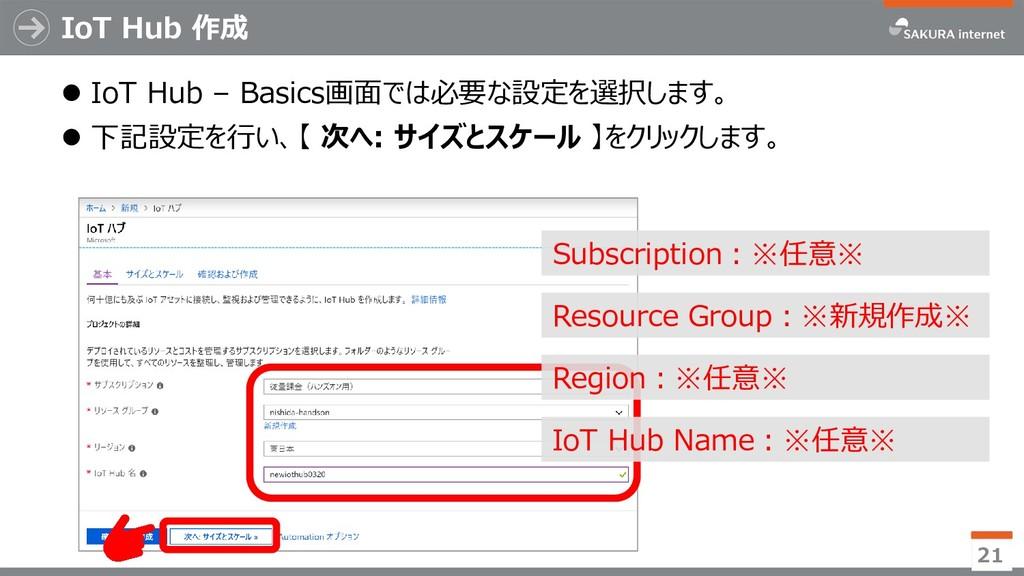 IoT Hub 作成 ⚫ IoT Hub – Basics画面では必要な設定を選択します。 ⚫...