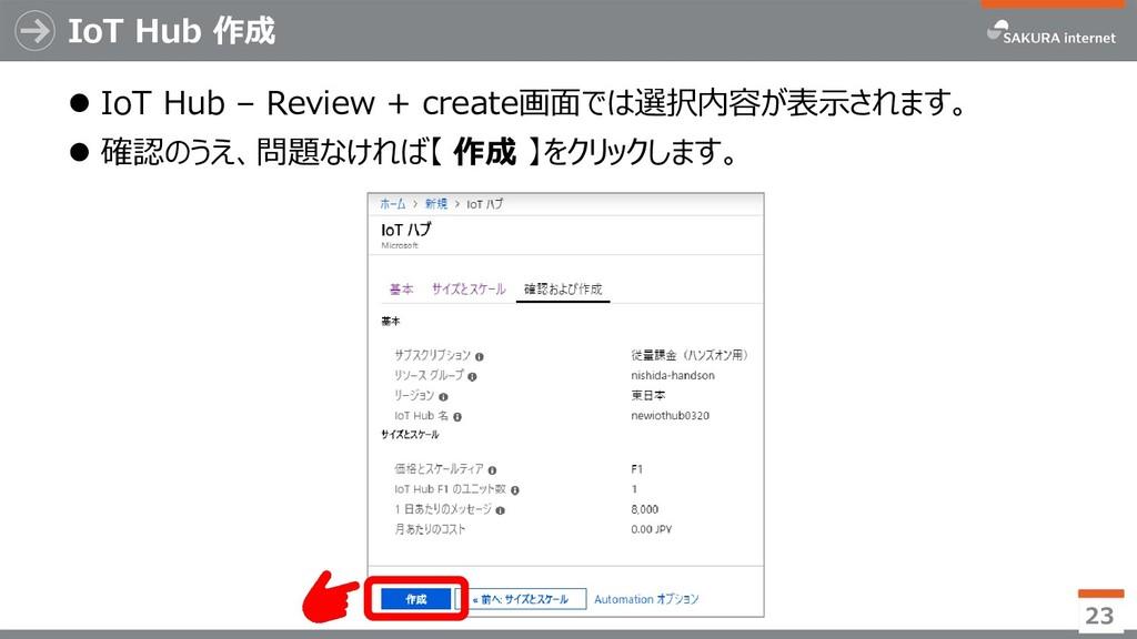 IoT Hub 作成 ⚫ IoT Hub – Review + create画面では選択内容が...