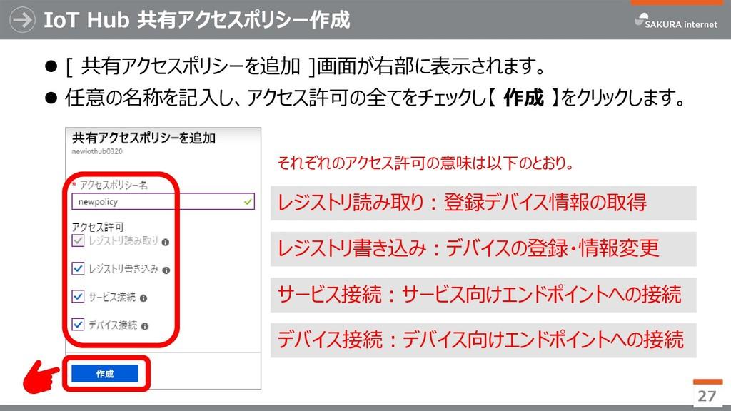 IoT Hub 共有アクセスポリシー作成 ⚫ [ 共有アクセスポリシーを追加 ]画面が右部に表...