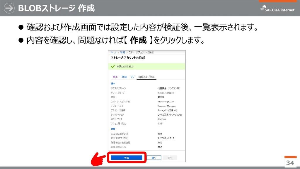 BLOBストレージ 作成 ⚫ 確認および作成画面では設定した内容が検証後、一覧表示されます。 ...