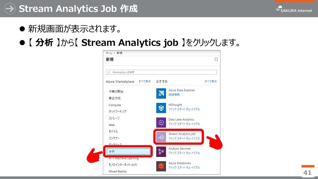 Stream Analytics Job 作成 ⚫ 新規画面が表示されます。 ⚫ 【 分析 】...