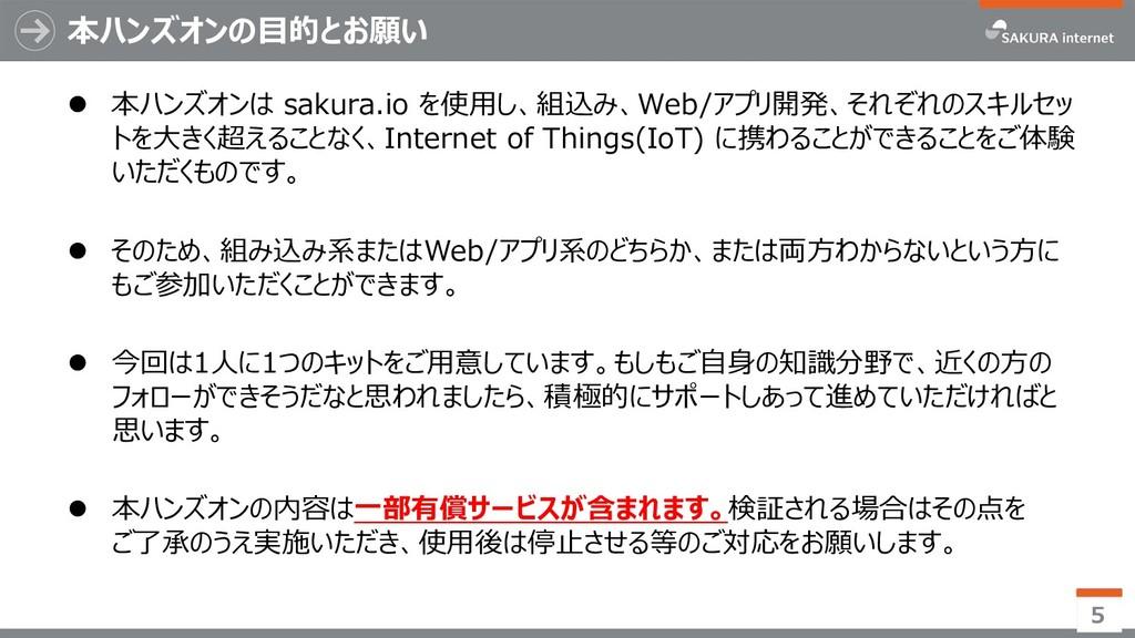 本ハンズオンの目的とお願い ⚫ 本ハンズオンは sakura.io を使用し、組込み、Web/...