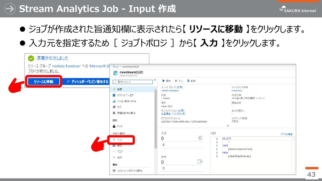Stream Analytics Job - Input 作成 ⚫ ジョブが作成された旨通知欄...