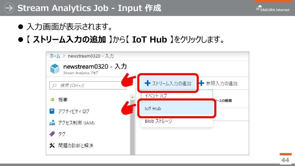 Stream Analytics Job - Input 作成 ⚫ 入力画面が表示されます。 ...