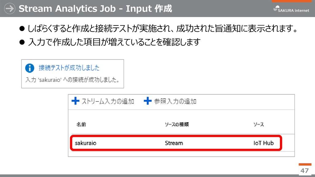 Stream Analytics Job - Input 作成 ⚫ しばらくすると作成と接続テ...