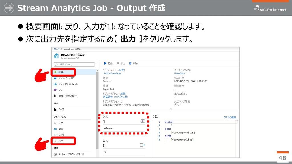 Stream Analytics Job - Output 作成 ⚫ 概要画面に戻り、入力が1...