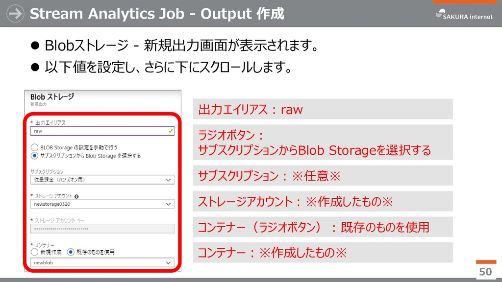 Stream Analytics Job - Output 作成 ⚫ Blobストレージ - ...