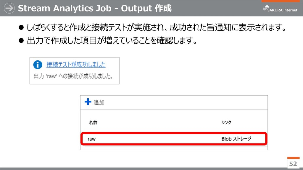 Stream Analytics Job - Output 作成 ⚫ しばらくすると作成と接続...