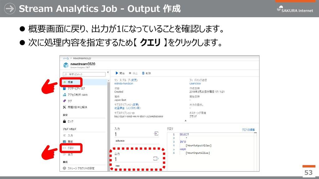 Stream Analytics Job - Output 作成 ⚫ 概要画面に戻り、出力が1...