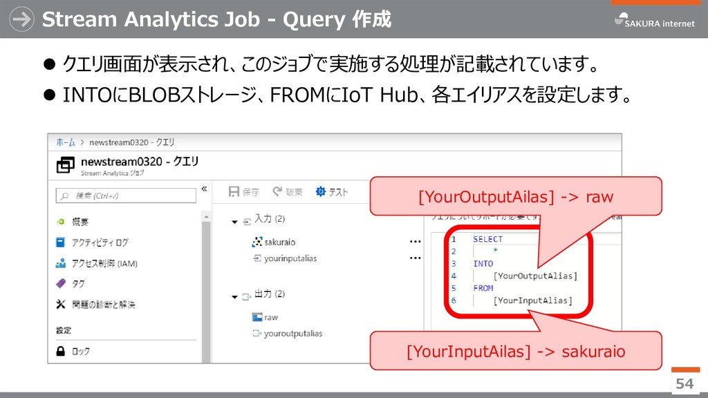 Stream Analytics Job - Query 作成 ⚫ クエリ画面が表示され、この...
