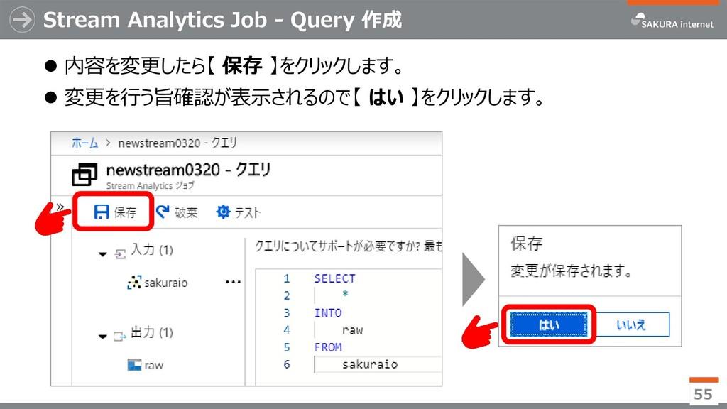 Stream Analytics Job - Query 作成 ⚫ 内容を変更したら【 保存 ...