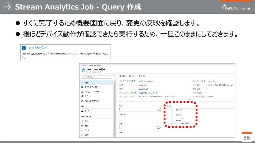 Stream Analytics Job - Query 作成 ⚫ すぐに完了するため概要画面...