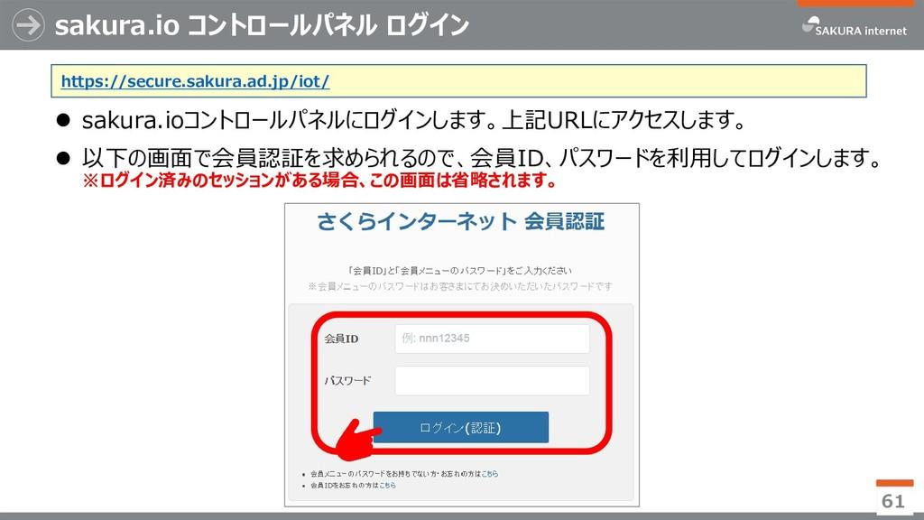 sakura.io コントロールパネル ログイン ⚫ sakura.ioコントロールパネルにロ...