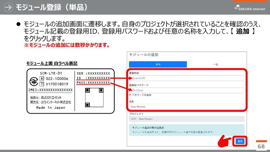 モジュール登録(単品) ⚫ モジュールの追加画面に遷移します。自身のプロジェクトが選択されてい...