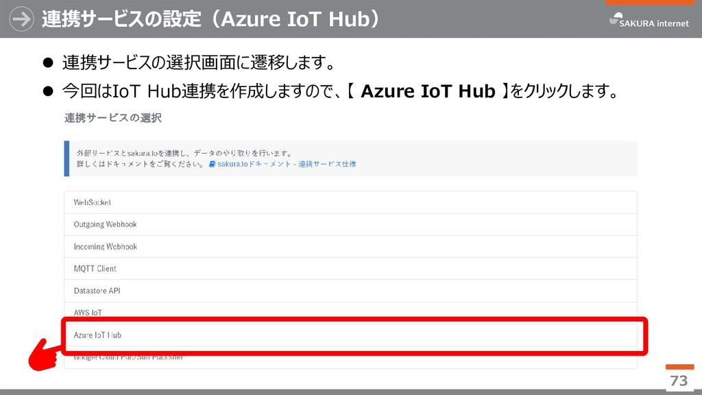 連携サービスの設定(Azure IoT Hub) ⚫ 連携サービスの選択画面に遷移します。 ⚫...