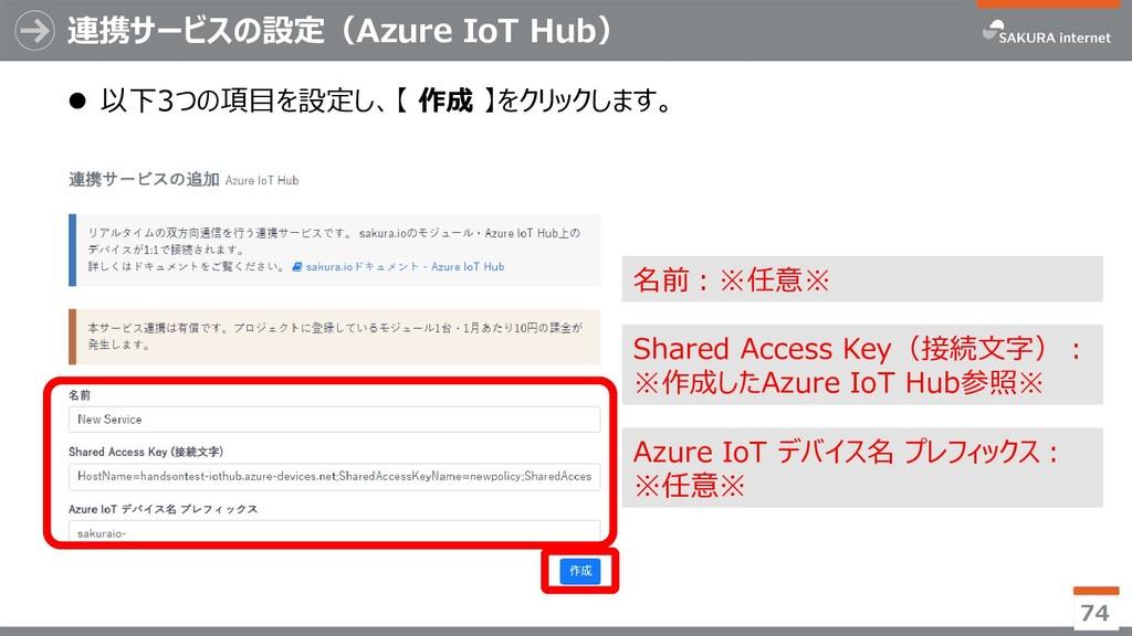 連携サービスの設定(Azure IoT Hub) ⚫ 以下3つの項目を設定し、【 作成 】をク...