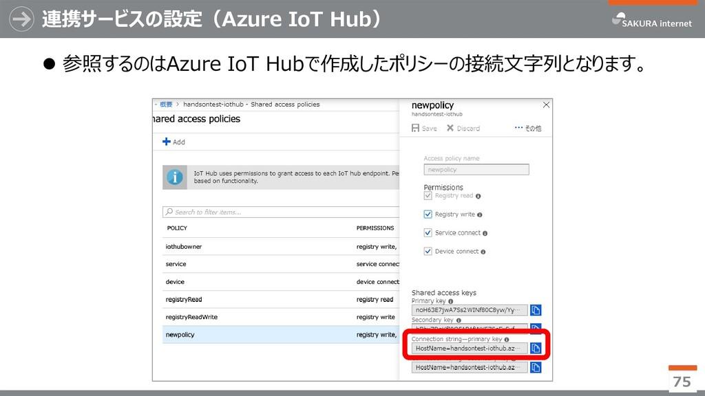 連携サービスの設定(Azure IoT Hub) ⚫ 参照するのはAzure IoT Hubで...