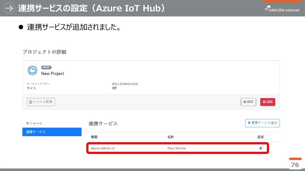 ⚫ 連携サービスが追加されました。 連携サービスの設定(Azure IoT Hub) 76