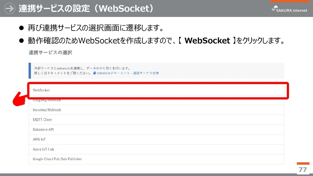 連携サービスの設定(WebSocket) ⚫ 再び連携サービスの選択画面に遷移します。 ⚫ 動...