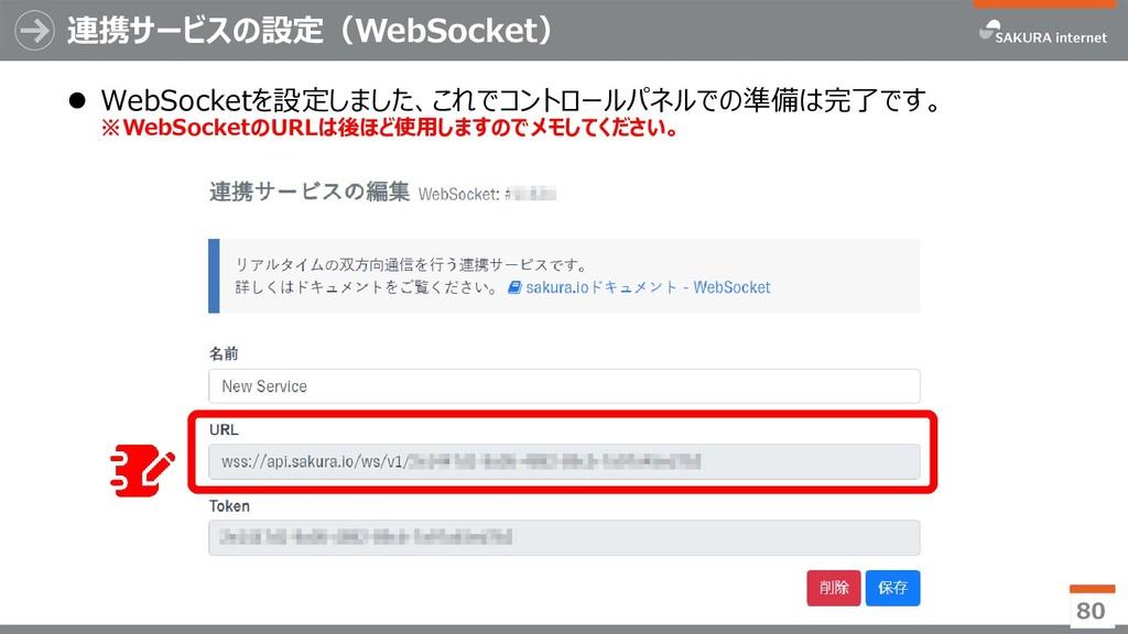 連携サービスの設定(WebSocket) ⚫ WebSocketを設定しました、これでコントロ...