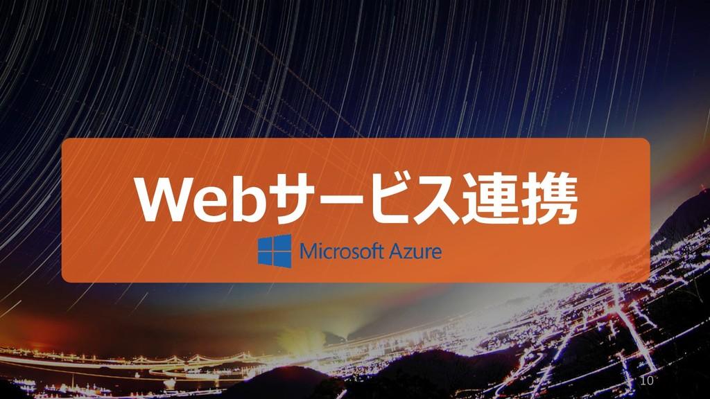 10 Webサービス連携