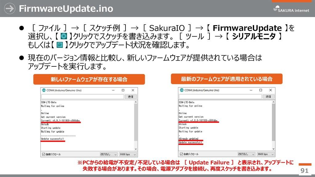 FirmwareUpdate.ino ⚫ [ ファイル ]→[ スケッチ例 ]→[ Sakur...