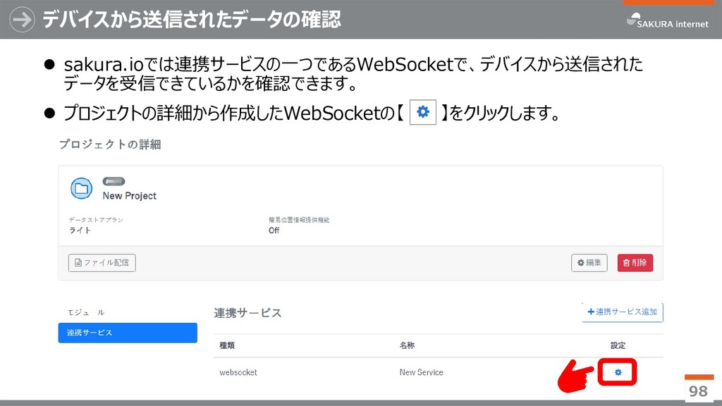 デバイスから送信されたデータの確認 ⚫ sakura.ioでは連携サービスの一つであるWebS...