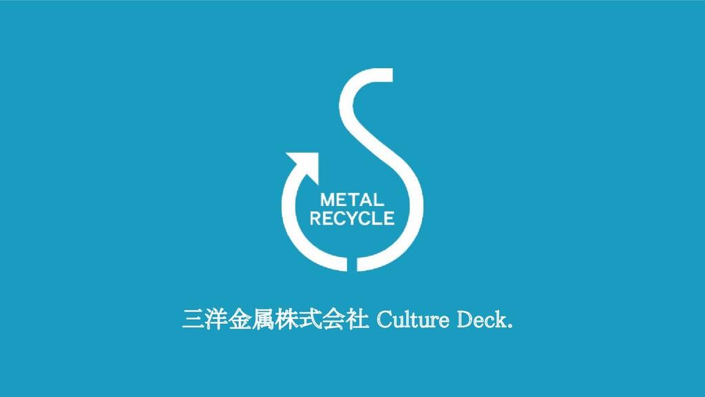 三洋金属株式会社 Culture Deck.