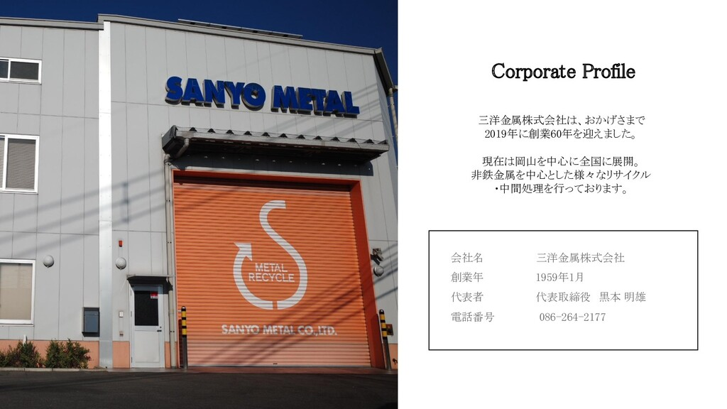 Corporate Profile 三洋金属株式会社は、おかげさまで  2019年に創業6...