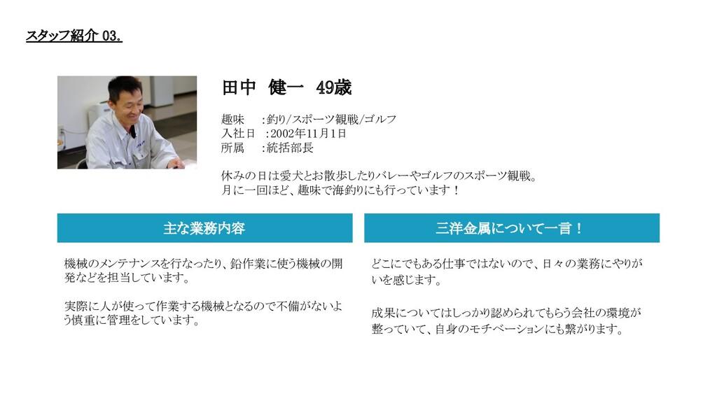田中 健一 49歳  趣味  :釣り/スポーツ観戦/ゴルフ 入社日 :2002年11月1...