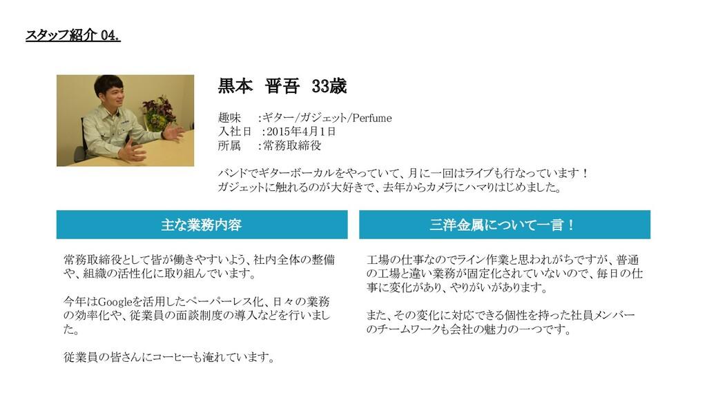 黒本 晋吾 33歳  趣味  :ギター/ガジェット/Perfume 入社日 :2015年...