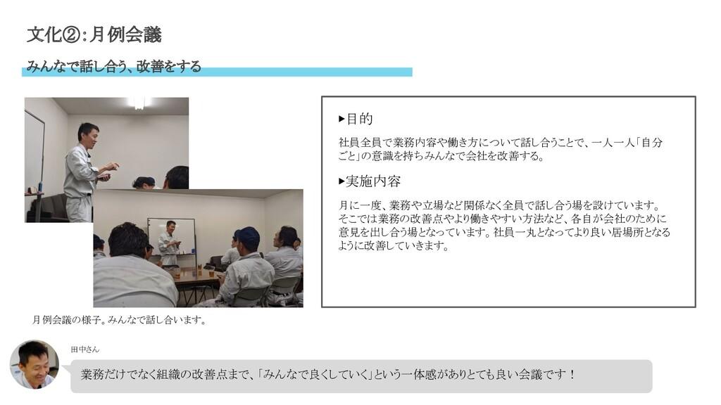 文化②:月例会議 みんなで話し合う、改善をする  ▶目的 社員全員で業務内容や働き方につ...