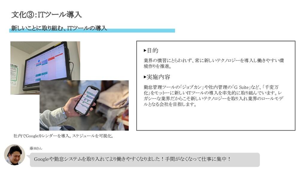 藤田さん 文化③:ITツール導入 新しいことに取り組む、ITツールの導入  ▶目的 業...