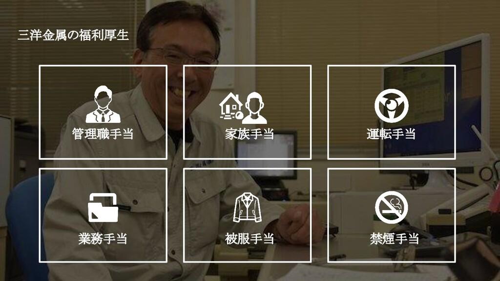 三洋金属の福利厚生 管理職手当 業務手当 家族手当 運転手当 被服手当 禁煙手当