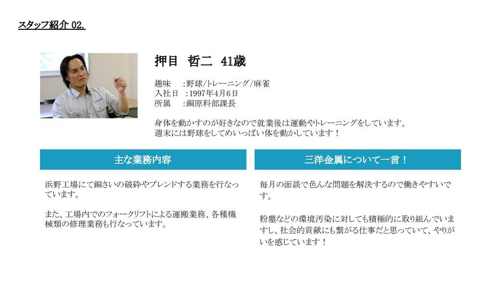 押目 哲二 41歳   趣味  :野球/トレーニング/麻雀 入社日 :1997年4月6日...