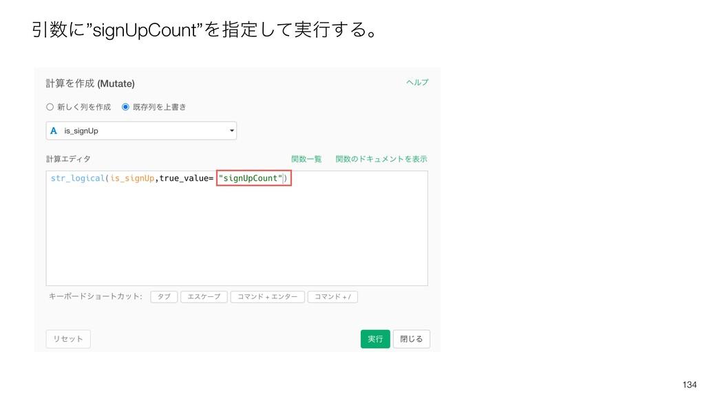 """134 Ҿʹ""""signUpCount""""Λࢦఆ࣮ͯ͠ߦ͢Δɻ"""