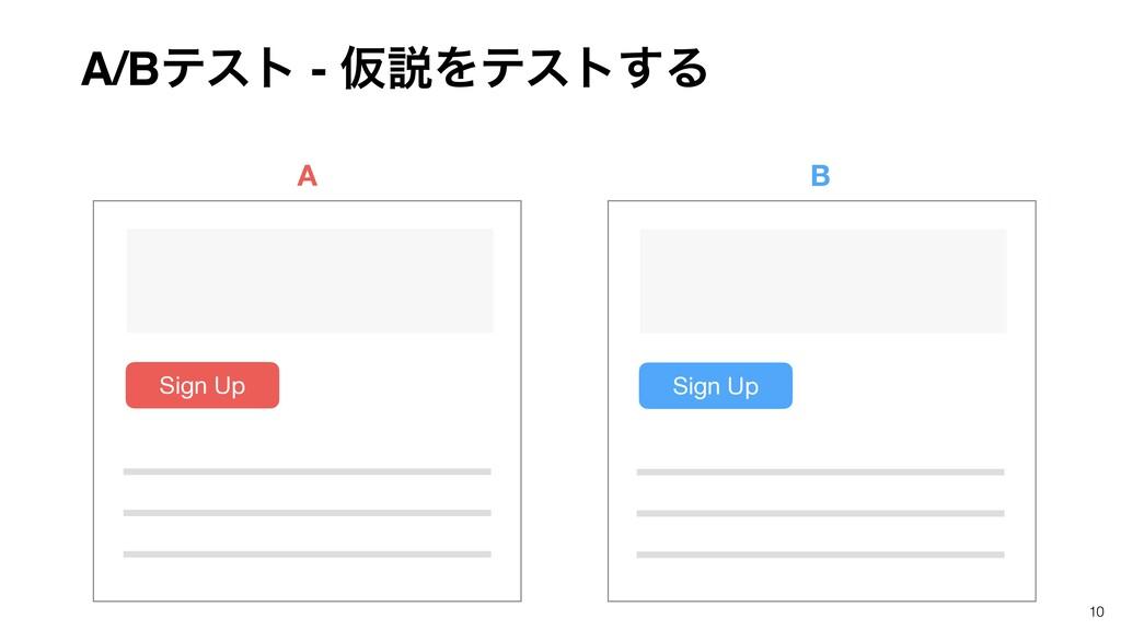 10 A/Bςετ - ԾઆΛςετ͢Δ Sign Up Sign Up A B