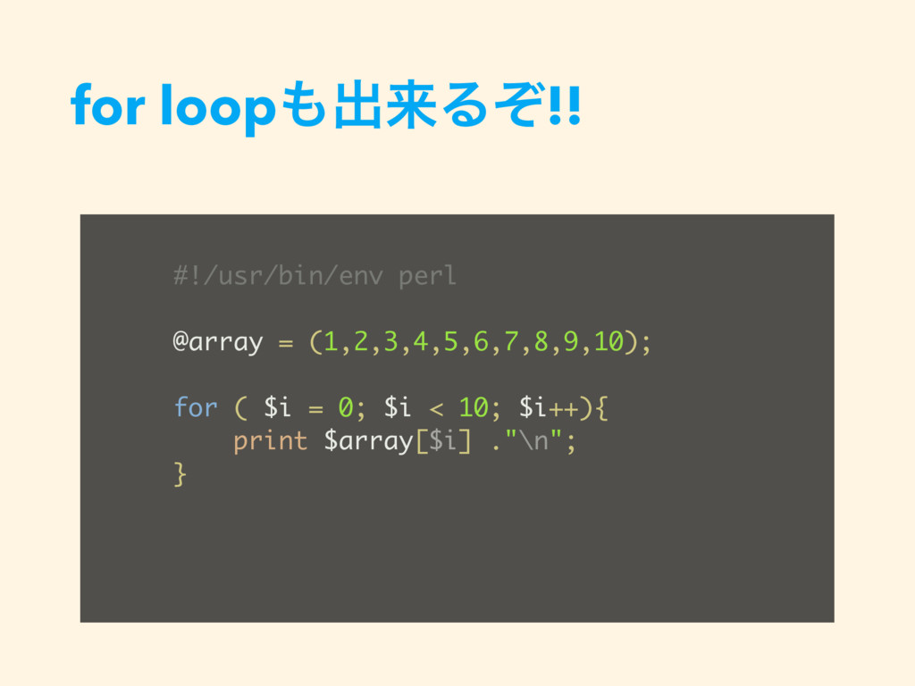 for loop΋ग़དྷΔͧ!! #!/usr/bin/env perl @array = (1...