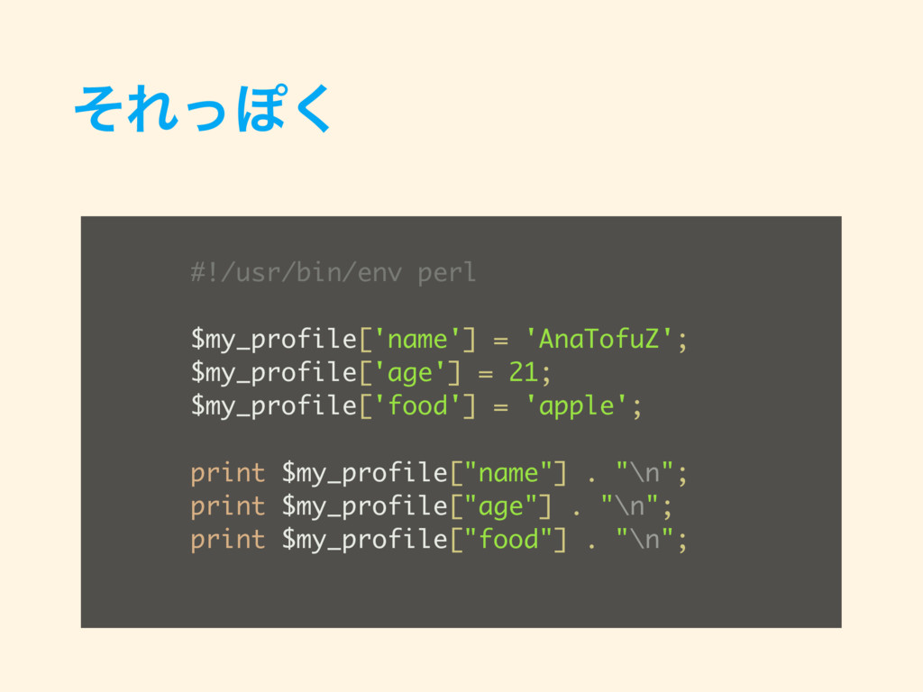 ͦΕͬΆ͘ #!/usr/bin/env perl $my_profile['name'] =...
