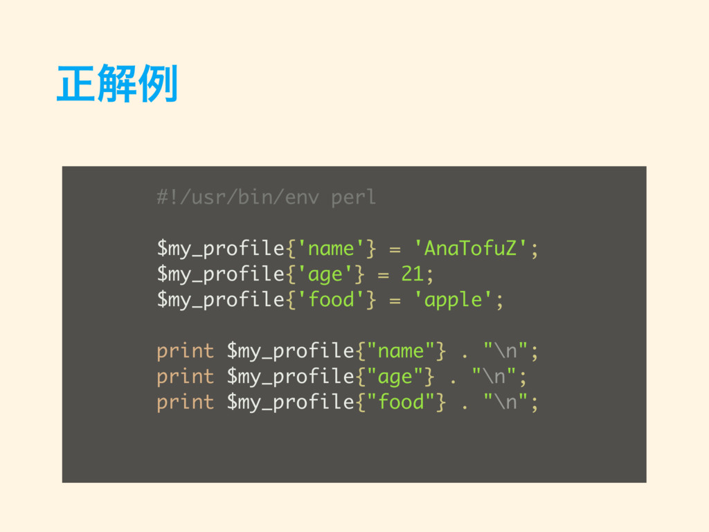 ਖ਼ղྫ #!/usr/bin/env perl $my_profile{'name'} = '...